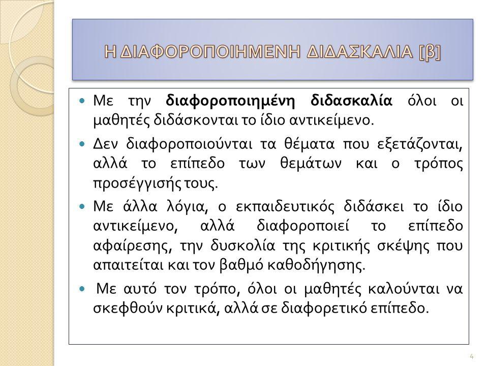Η ΔΙΑΦΟΡΟΠΟΙΗΜΕΝΗ ΔΙΔΑΣΚΑΛΙΑ [β]